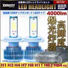 ★LEDヘッドライト H8 4000lm 12V 爆光LED [HD02-H8]