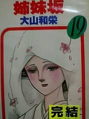 懐かしコミック 姉妹坂 全巻セット 送料無料