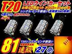 お得4個324連級T20ピンチ部違いウインカー高輝度SMD27連アンバー