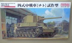 1/35 ファインモールド 日本陸軍 四式中戦車[チト]試作型