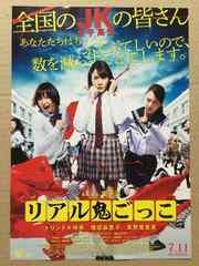 映画「リアル鬼ごっこ」チラシ10枚 トリンドル玲奈 篠田麻里子