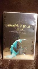 GACKT「上弦の月ー最終章ー完全版」DVD2枚組