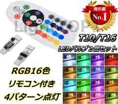 T10/T16リモコン付きLEDポジション等16色変更4パターン