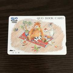 送料無料! QUOカード クオカード 1000円 くま ポイント消化
