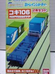 Bトレインショーティー コキ106 18A・19Dコンテナ 2両セット