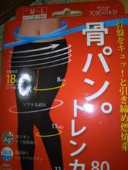 ★新品 骨パントレンカ 骨盤キュッ! ヒップ87〜100�p 履くコルセット 80デニール★