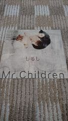 Mr.Children『しるし』