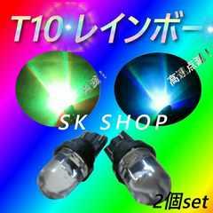 T10 T16 プロジェクター レインボー LED ストロボ ポジション