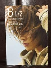 佐藤健の6年半 6 1/2  2007〜2013 写真集