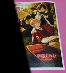 華藤えれな 獣王の貢ぎ嫁 コミコミスタジオ購入特典小冊子