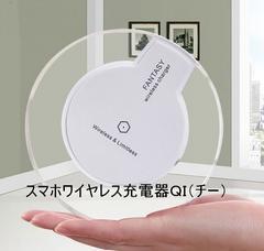 ☆スマホ置くだけで充電 スマホワイヤレス充電器 QI(チー) 白色