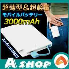 【送料込】モバイルバッテリー ポータブル充電器 3000mAh