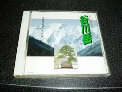 CD「山荘友の会アンサンブル/谷川岳」松本浩子 宇津木正三郎