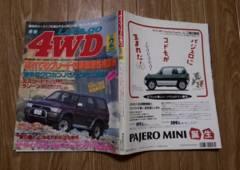 レッツ・ゴー Let's go 4WD 1995年2月号