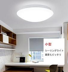 【ラスト一点♪】LED シーリングライト6畳 15W 昼光色