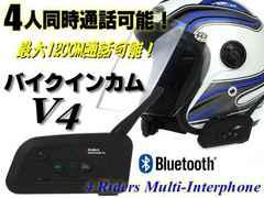 バイク用Bluetoothワイヤレスインカム/無線インターコム/一台分