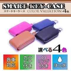 スマートキーケース レザータイプ 選べる4色 SMART KEY CASE 革 すまーときー