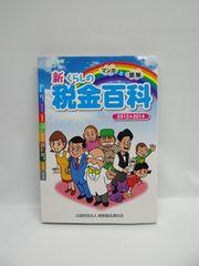 1807 マンガと図解 新くらしの税金百科〈2013→2014〉