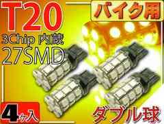 バイク用T20ダブル球LEDバルブ27連アンバー4個 3ChipSMD as361-4