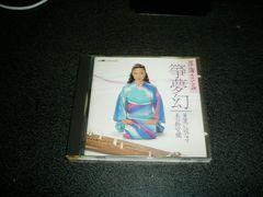 CD「深海さとみ/箏夢幻~華麗に綾なす美の新空間」90年盤