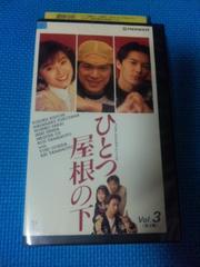 ビデオ「ひとつ屋根の下 Vol.3」江口洋介 福山雅治 VHS ドラマ