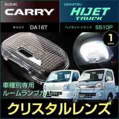 ハイゼットトラック キャリイ クリスタルレンズ ルームランプ カバー HIJET CARRY キャリー