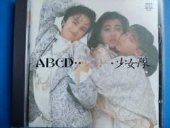 少女隊 ベスト ABC・・