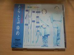 ザバダックCD「飛行夢」ZABADAK 上野洋子 吉良知彦 廃盤●