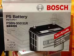 BOSCH 国産車専用PSバッテリー ☆PSBN-95D31R☆