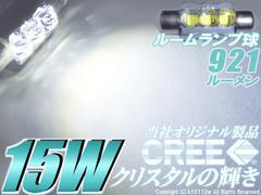 2球)ΩCREE 15Wハイパワークリスタル ルームランプ921ルーメン インプレッサ レガシィB4