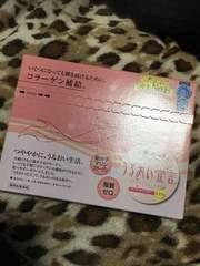 うるおい宣言30本入り(^^)