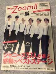 V6 1/15発売 ザ・テレビジョンZoom Vol.35切り抜き�A