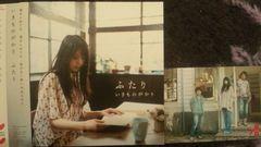 激安!超レア!☆いきものがかり/ふたり☆初回盤/帯・イキモノカード付!美品
