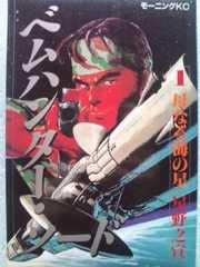 ベムハンター・ソード(1巻)星野之宣 (モーニング/講談社)
