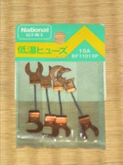 ナショナル松下電工 低温ヒューズ 15A BF11015P