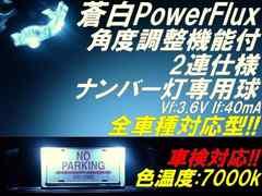 1個#★蒼白T10角度調整 LEDナンバー灯 ワゴンR パレット ラパン MRワゴン