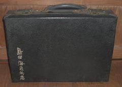 戦前頃〜商店で使っていたトランクケースです。