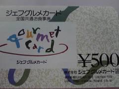 ジェフグルメ5千円分☆切手印紙テレカ等支払い可
