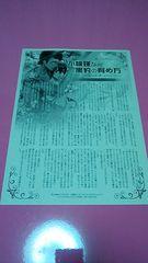 桐嶋リッカ 花と情熱のエトランゼ コミコミスタジオ購入特典ペーパー