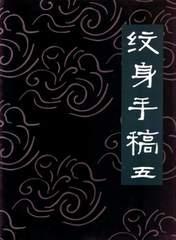 刺青 参考 紋身手稿 五 【タトゥー】