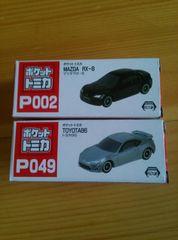 ポケット トミカ 2台セット TOYOTA 86 マツダ RX-8