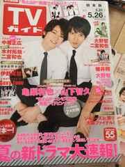 TVガイド 2017年5/20→5/26 亀と山P 表紙切り抜き