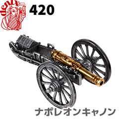 DENIX デニックス 420 ナポレオン キャノン 1806年 大砲 ミリタリー