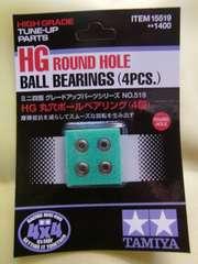 送料無料 HG T15519 タミヤ HG 丸穴ボールベアリング (4個)