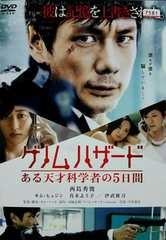 中古DVD ゲノムハザード ある天才科学者の5日間 西島秀俊