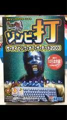ゾンビ打 タイピングオブザデッド PCソフト win中古 SEGA