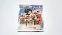 のあのあ/マイガール/非売品/CD/Yukko/チェロ/希少