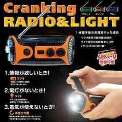 ☆ラジオライト AM/FMラジオ搭載 手巻き充電式!