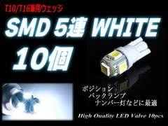 T10/T16LEDウェッジ SMD 3chip 5連 ◆10個セット