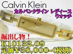 掘出し物 カルバンクライン レディース K10132.09 定価¥38,000-